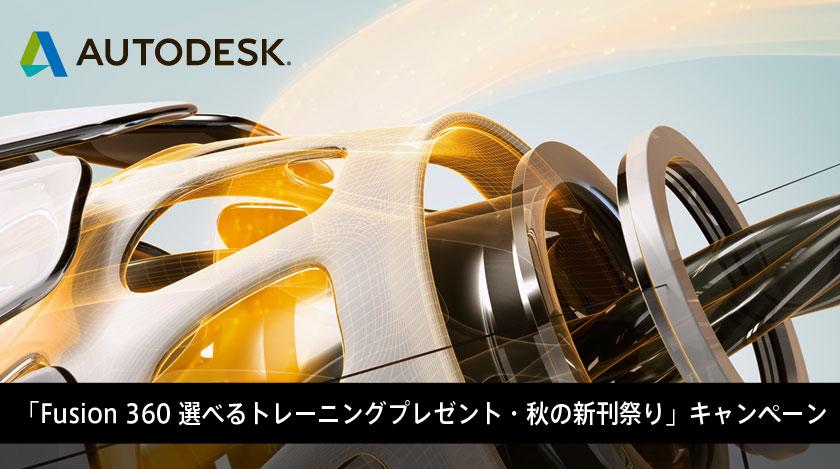 fusion-360-badge-2