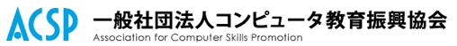 ACSP 一般社団法人コンピューター教育振興協会