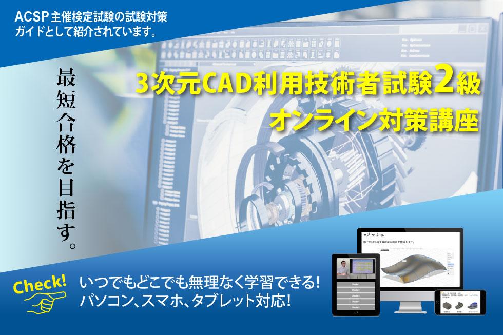 3次元CAD利用技術者試験2級 オンライン対策講座