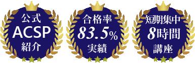 ACSP一般社団法人コンピュータ教育振興協会主催検定試験ガイド紹介講座