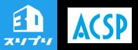 ACSP主催検定試験の試験対策ガイド紹介講座 スリプリ