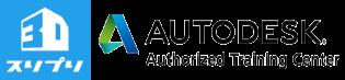 スリプリ Autodesk公式セミナー