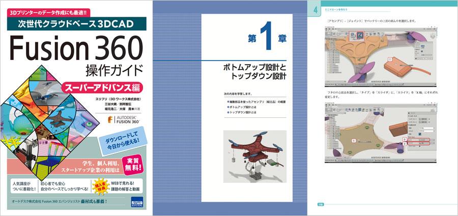 fusionbook