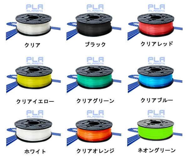ダヴィンチ用 PLAフィラメント(リフィル)-カラー一覧