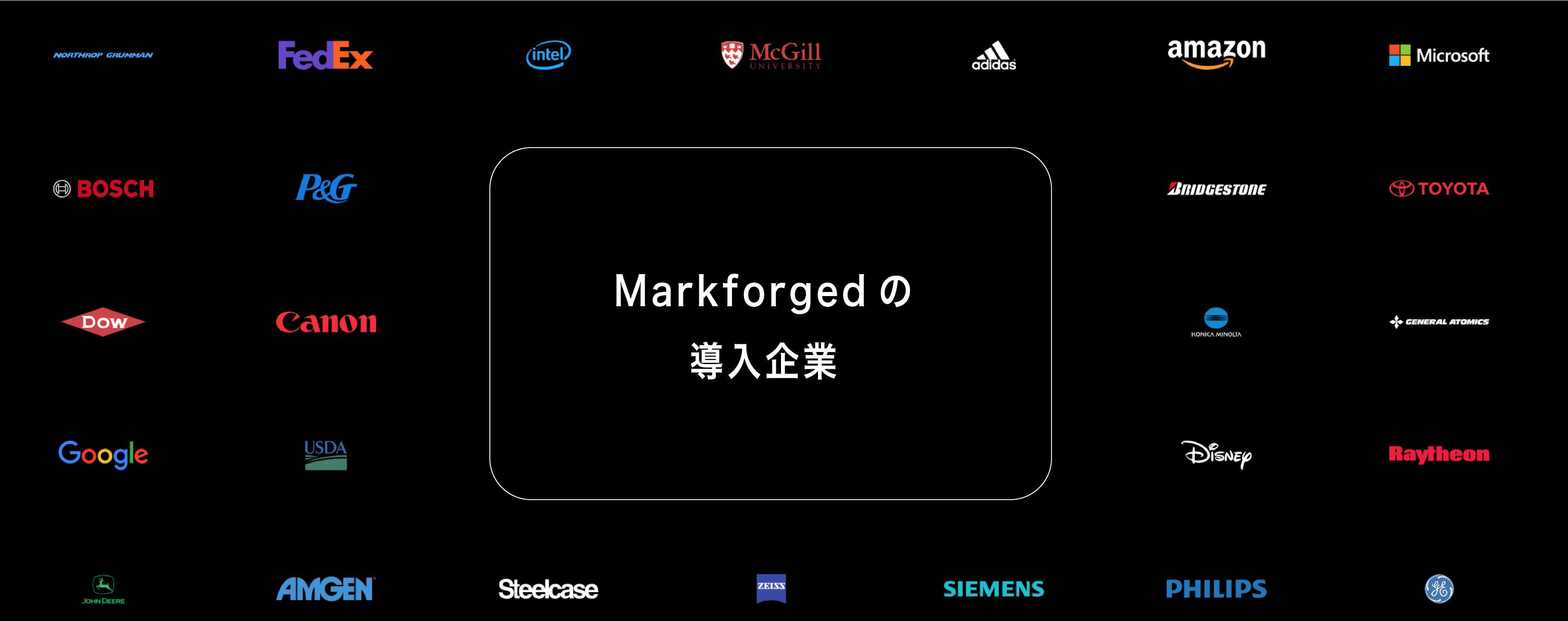 Markforged 導入事業